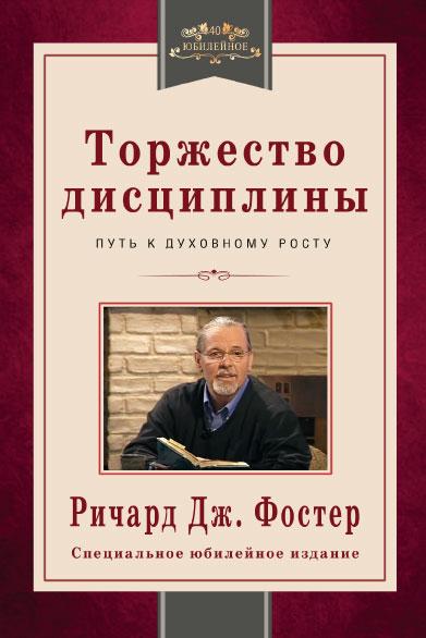 Отзывы о книге Ричарда Фостера»Торжество дисциплины»